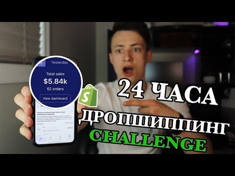 ⏰Shopify Дропшиппинг За 24 Часа: Создаю Онлайн Магазин, Ищу Товар, Запускаю Рекламу (ПОКАЗЫВАЮ ВСЕ)