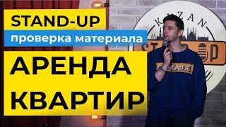 СТЕНДАП Проверка шуток про аренду квартир Виктор Копаница