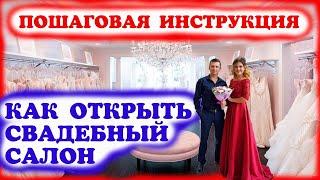 Как открыть свадебный салон: пошаговый план открытия салона свадебных платьев