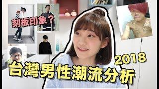 【不專業社會觀察】台灣最常見的五種男性style ^^|愛莉莎莎Alisasa