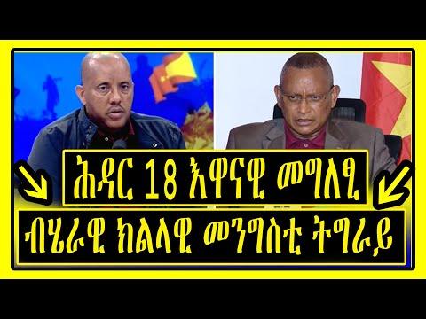 ሕዳር 18 - እዋናዊ መግለፂ ብሄራዊ ክልላዊ መንግስቲ ትግራይ - Tigrigna News - Lemin Media