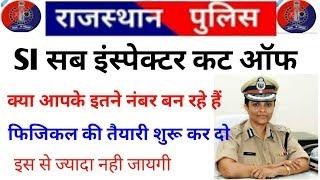 Rajasthan police SI cut off ||दोस्तों आप के इतने नंबर बन रहे हैं तो फिजिकल की तैयारी शुरू कर दें