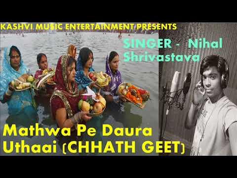 Mathwa Pe Daura Uthaai | Latest Bhojpuri Chhath Audio Geet 2017 | SINGER - Nihal Shrivastava