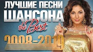 ЛУЧШИЕ ПЕСНИ ШАНСОНА 2008 2019 TОЛЬКО ХИТЫ