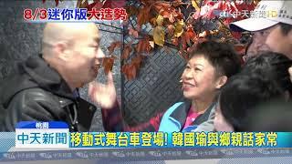 20190730中天新聞 韓國瑜桃園「相見歡」 晚會2000椅估破5萬人