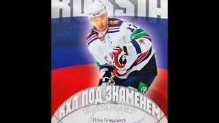 Box Busters: 2013-14 SeReal KHL hockey trading cards