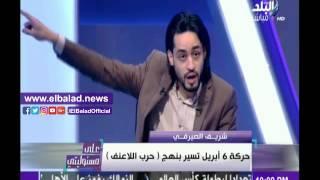 شريف الصرفي: شباب 6 إبريل سحبوا المتظاهرين أمام الكاتدرائية للاشتباك مع الشرطة..فيديو