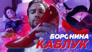 Боронина - Каблук (Премьера клипа, 2019)