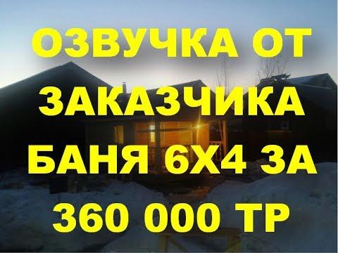 Баня 6х4 из бруса под ключ.Строители из Пестово.Баня под ключе не дорого.