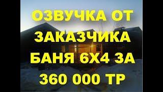 видео Дома и бани из бруса в Волосовском районе и Волосовске