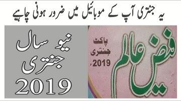 Jantri 2019