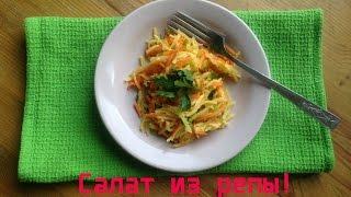 Салат из репы/Salad with turnip