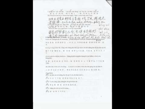 CHINESE LANGUAGE SKILL 1, JULY 20, 2015