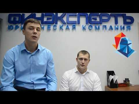видео: Отзыв Франчайзи ФИНЭКСПЕРТЪ, г.Иркутск