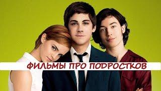 лучшие фильмы для подростков !!!