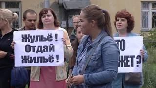 В Ярославле по-прежнему остро стоит проблема обманутых дольщиков