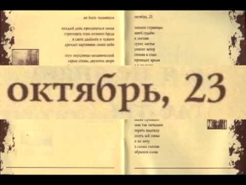 Клип marschak - Октябрь, 23