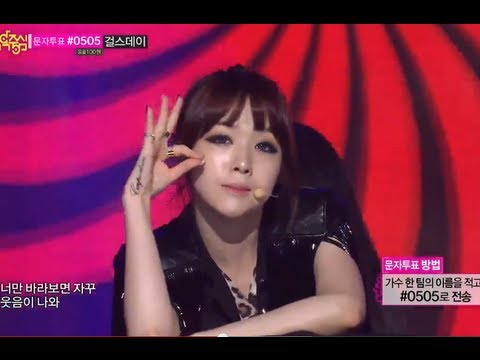[HOT] Girl's day - Female President, 걸스데이 - 여자 대통령, Music core 20130706