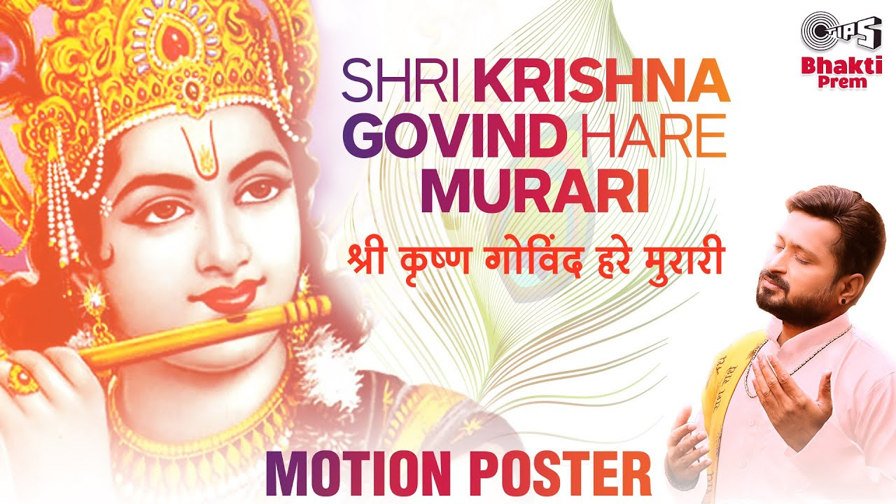 Shri Krishna Govind Hare Murari (Motion Poster) Sonu Singh | Siddhant Madhav Mishra | Sameer Anjaan
