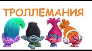 троллемания тролли 2016 как зовут троллей из мультика trolls movie blind bag figures toy review