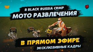 """СТРИМ ПО BLACK RUSSIA CRMP """"МОТО РАЗВЛЕЧЕНИЯ"""""""