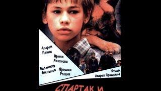 Спартак и Калашников (2002) фильм