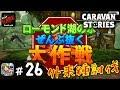 #26【キャラスト】ローモンド湖の水ぜんぶ抜く大作戦で外来種を討伐?MMORPGキャラバンストーリーズ - CARAVAN STORIES -