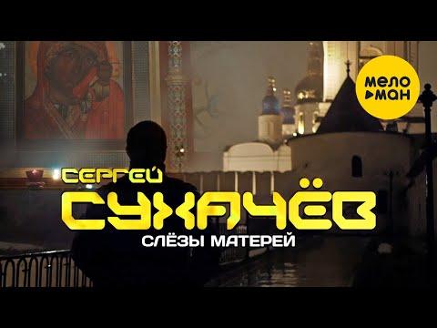 Смотреть клип Сергей Сухачёв - Слёзы Матерей
