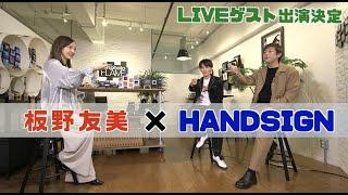 今回は板野友美さんが登場!! そして12月13日に開催される『HANDSIGN Premium LIVE in 豊岡』で板野友美さんのスペシャルゲスト出演が決定!! 更にフジテレビ音楽 ...