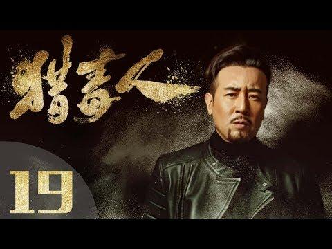 《猎毒人》The drug hunter 第19集(于和伟、张丹峰、侯梦莎、傅程鹏、吴秀波、徐峥、侯勇、王劲松主演)