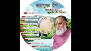RadhaSwami Shabd : Dhan Dhan Satguru Daya Bhaari.
