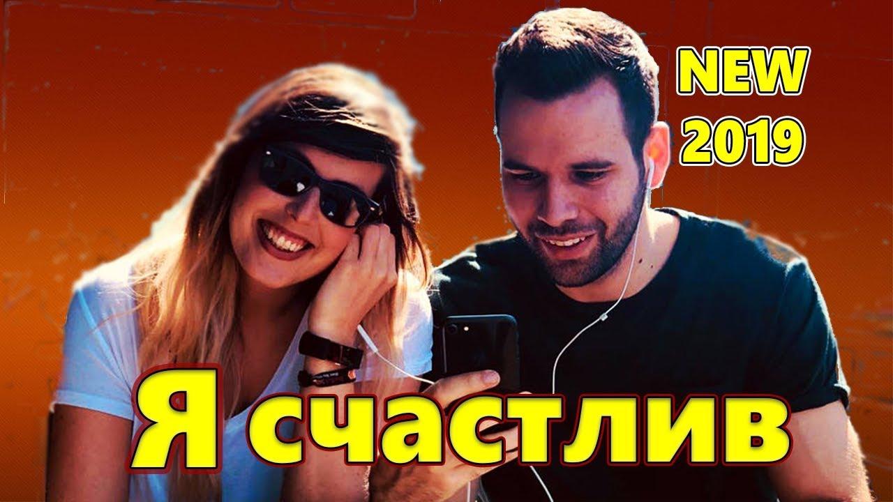 ВЛАДИМИР ПЕСНЯ  Я СЧАСТЛИВ (ABS-DIGITAL MUSIC) 2019 Обалденная новинка !
