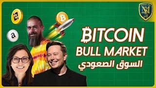 البيتكوين والصعود الكبير - The Bitcoin Word - سوق العملات الرقمية 🔥🚀