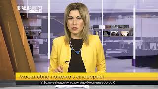 видео Якісний автосервіс У Львові «ПРО-СТО