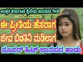 || E preetiya hesarag new janapada song || || ಈ ಪ್ರೀತಿಯ ಹೆಸರಾಗ ಜಾನಪದ ಹಾಡು || janapada mp3 songs