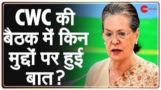CWC की बैठक में किन मुद्दों पर हुई बात? | Breaking News | Congress CWC | Press Conference | Hindi