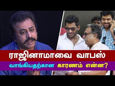Ponvannan withdrew his resignation Letter | Nadigar Sangam |