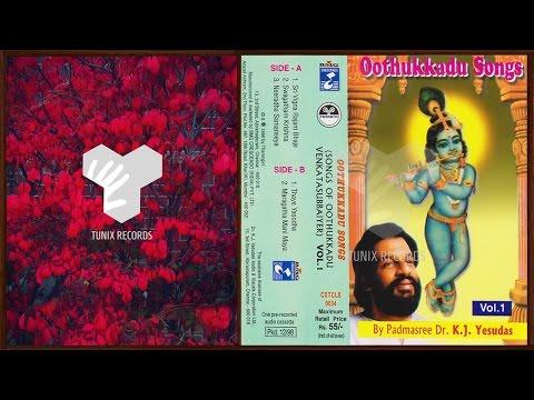 Swagatham Krishna... | OOTHUKKADU SONGS | Oothukkadu Venkatasubbaiyer | K.J.Yesudas | 1998