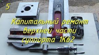 Капитальный ремонт верхней части суппорта 1К62 [5]