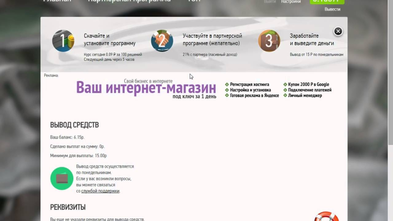 Автоматический Заработок 25 | 50 Рублей в День