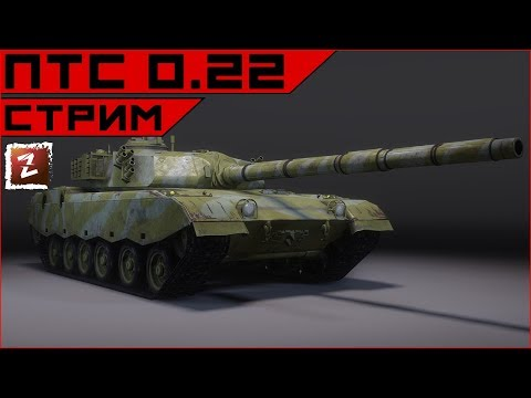 Armored Warfare. ПТС 0.22. Спокойная аналитика.