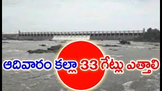 Heavy Water Flow In Tungabhadra River Crushed Gateless | MAHAA NEWS