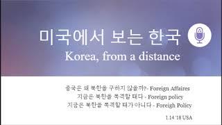 미국에서 보는 한국[1.14 '18 USA] 중국은 왜 북한을 구하지 않을까?