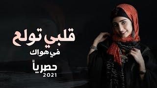 قلبي تولع في هواك | جديد عبدالله فاضل اليافعي | اروع اغنية تسمعها لاتفوتكم قوووه