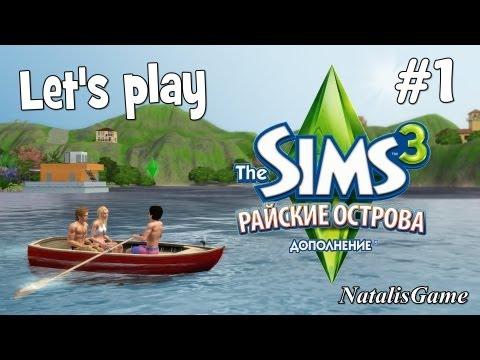 Давай играть Симс 3 Райские острова #1 Знакомьтесь - Коннорс