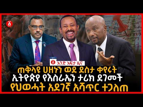 የዕለቱ ዜና   Andafta Daily Ethiopian News   October 7, 2021   Ethiopia