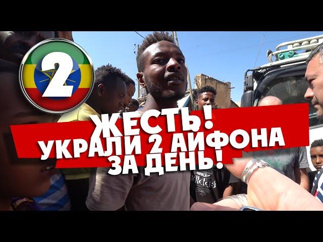 ЭФИОПИЯ: у украинца в