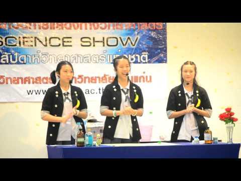 SCIENCE - show มัธยมต้น : สาธิตมหาวิทยาลัยขอนแก่น(มอดินแดง)  20/08/56 [HD]