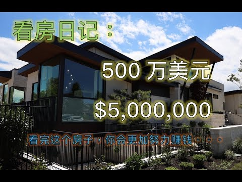 看房日记:500万美元豪宅,目前看过最好的房子!This house is 5 million dollars!!!