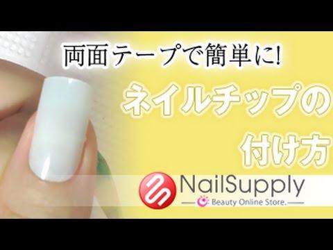 ネイルチップの付け方~両面テープ~ nail art tutorial 【ネイルツール編】 , YouTube